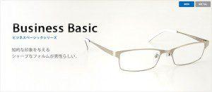 圧倒的高品質と低価格で大人気の「JINS」。常時3,000種類以上の品揃えの中から「おしゃれな老眼鏡」に適したフレームを選んでみました。