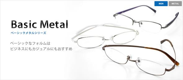 老眼鏡・人気のJINS[ジンズ]ベーシックメタルシリーズ