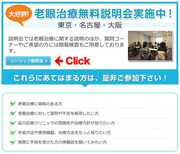 shinagawa_clinic_setsumeikai