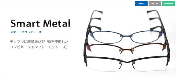 老眼鏡にスマートメタルシリーズ