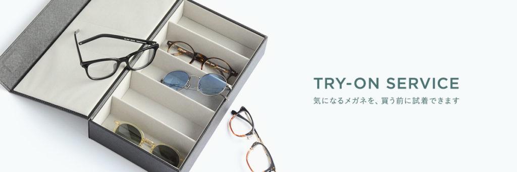 Oh My Glassesは店舗でも通販でも可能な試着サービスが人気!