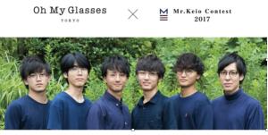 「Oh My Glasses TOKYO」×「ミスター慶應コンテスト2017」が開催されます