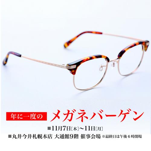 有名ブランドのメガネフレームなどが大特価で!