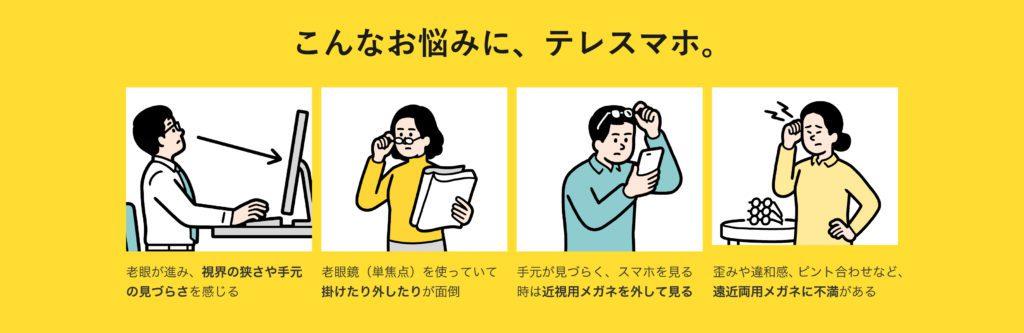 老眼の悩み解消!