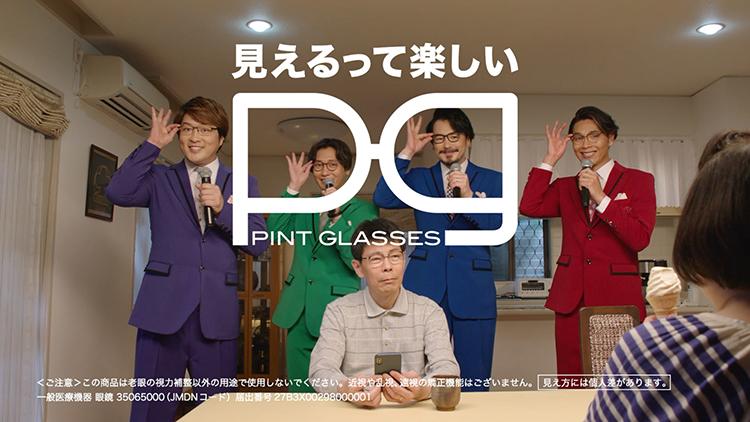 老眼鏡ピントグラスの新CM、純烈が歌と内容が秀逸なこと
