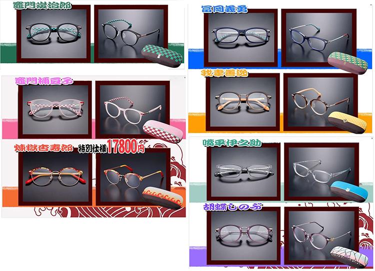 鬼滅の刃 眼鏡コレクション