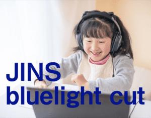 JINSのメガネを子供たちに寄贈!渋谷区の公立小中学校で新たなプロジェクト