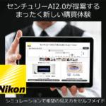 失敗しない老眼鏡を!新発想の老眼対策レンズ「NikonセンチュリーAI 2.0」